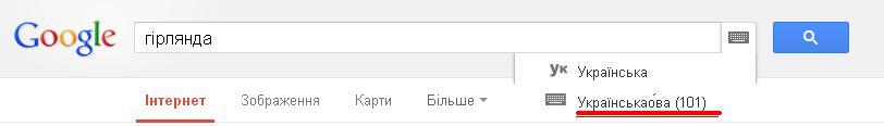 Українськаова