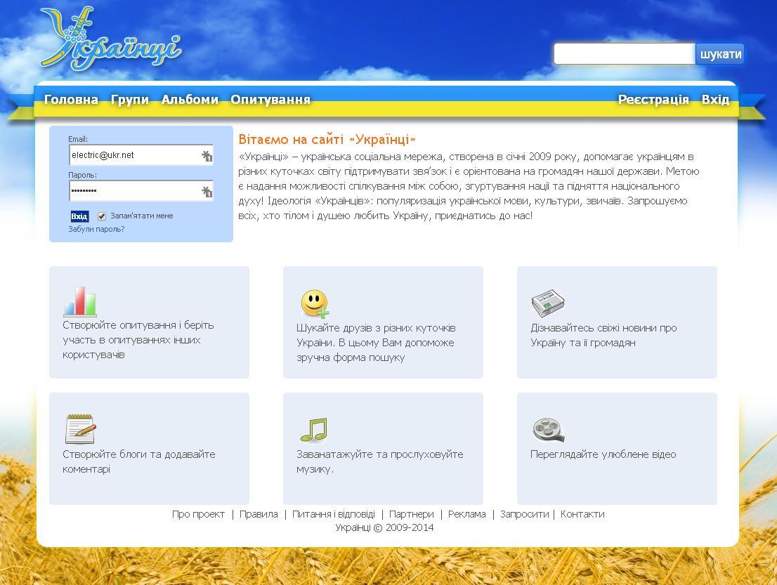 ukrainci.org.ua